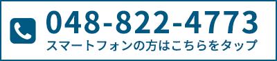 048-822-4773
